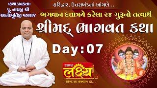 Shrimad Bhagvat Katha || Anandmurtiji Maharaj