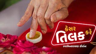 Kesar Tilak Kare    Swaminarayan Kirtan    Audio Spectrum 2020