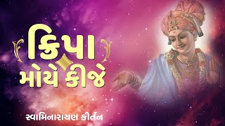 Kripa Moye Kije - Corona Prayer    Swaminarayan Kirtan    Audio Spectrum 2020