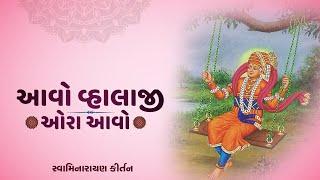 Aavo Vhalaji Ora Aavo    Swaminarayan Kirtan    Audio Spectrum 2020
