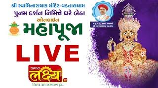 Mahapuja || Shree Swaminarayan Mandir-Vadtal