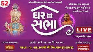 Ghar Sabha (ઘર સભા) 52 @ Tirthdham Sardhar Dt. - 05/05/2020