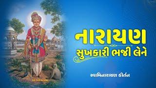 Narayan Sukhakari Bhaji Lene    Swaminarayan Kirtan    Audio Spectrum 2020