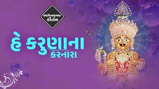 He Karunana Karanara || Swaminarayan Kirtan || Audio Spectrum 2020