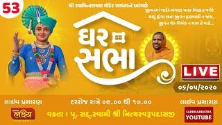 Ghar Sabha (ઘર સભા) 53 @ Tirthdham Sardhar Dt. - 06/05/2020