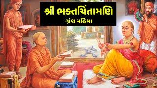 ભક્તચિંતામણી ગ્રંથનો મહિમા || પૂ સદ્ સ્વામી શ્રી નિત્યસ્વરૂપદાસજી