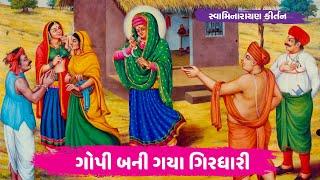 Gopi Bani Gaya Giradhari || Swaminarayan Kirtan || Audio Spectrum 2020