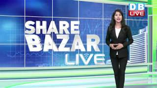 तेजी के साथ बंद हुआ शेयर बाजार | Share Bazar latest news | SENSEX | NIFTY | #DBLIVE