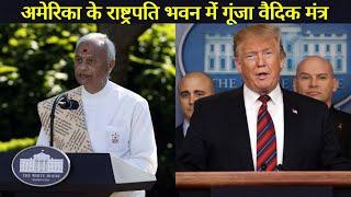 America के White House में गूंजा वैदिक मंत्र, देखिये वीडियो | Vedic Chants