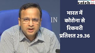 स्वास्थ्य मंत्रालय ने दी जानकारी- भारत में कोरोना से रिकवरी प्रतिशत 29.36 | Catch Hindi