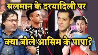 Asim Riaz's Father Reaction On Salman Khan Helping Poor People