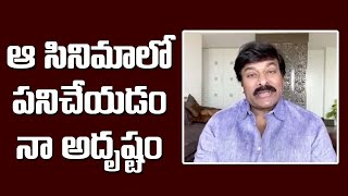 Chiranjeevi Byte on 30 Years For Jagadeka Veerudu Athiloka Sundari Celebrations | Top Telugu TV