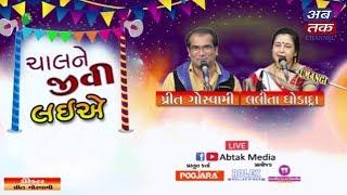 LIVE | Chal Ne Jivi Laiye | Lalita Dhodadra and Prit Goswami | Prit Goswami | Abtak Media
