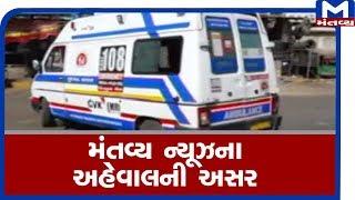 Ahmedabad : 108ને પડતી હાલાકી દૂર કરવા આદેશ