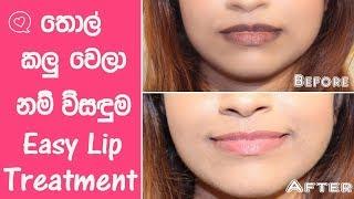 How To Lighten Dark Lips/Lip Treatment