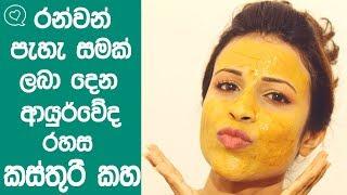 Kasthuri Kaha For Gold And Glowing Skin/Wild Turmeric