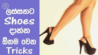 Best SHOE Tips And Tricks????????????