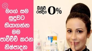 My Everyday Skin Care Products For Clear And Whitening Skin