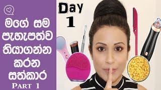 My Facial Treatment For Clear & fair Skin/Part 1/Day 1