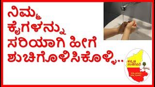 How to Wash Hands Properly | Hand Washing Steps | Kannada Sanjeevani
