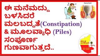 Home Remedies for Constipation and Piles | ಮಲಬದ್ಧತೆ & ಮೂಲವ್ಯಾದಿ ಗೆ ಮನೆಮದ್ದು | Kannada Sanjeevani
