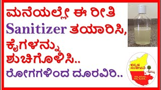 How to Make Natural Homemade Hand Sanitizer at home in Kannada | Kannada Sanjeevani