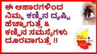 Improve your Eyesight with these foods naturally ಕಣ್ಣಿನ ದೃಷ್ಟಿ ಹೆಚ್ಚಿಸುವ ಆಹಾರಗಳು| Kannada Sanjeevani