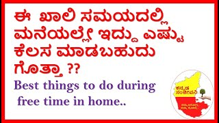 Best things to do during free time in home in Kannada | #Stayhome #Staysafe | Kannada Sanjeevani