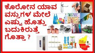ದಯವಿಟ್ಟು ಈ ವಸ್ತುಗಳನ್ನು ಮುಟ್ಟಿದ ತಕ್ಷಣ ಕೈಗಳನ್ನು ಸ್ವಚ್ಛ ಮಾಡ್ಕೊಳಿ !! Health Tips | Kannada Sanjeevani