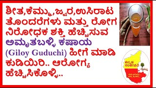How to increase immune system in Kannada | ಅಮೃತಬಳ್ಳಿ ಕಷಾಯ | Giloy Guduchi Uses | Kannada Sanjeevani