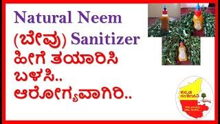 How to make Home made Neem Sanitizer in Kannada | Natural Hand Sanitizer | Kannada Sanjeevani