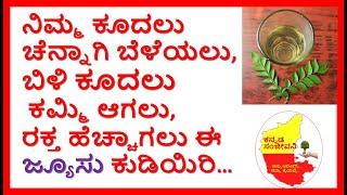 ಕೂದಲು ಬೆಳೆಯಲು ಸಹಾಯ ಮಾಡುವ ಅದ್ಭುತ ಕಷಾಯ | Curry leaves benefits | Kannada Sanjeevani