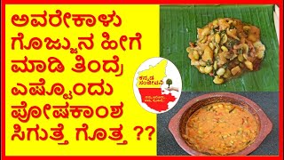 ಅವರೇಕಾಳು ಸಾರು / ಹುಳಿ | Avarekalu Curry recipe in Kannada | Lima Beans Curry | Kannada Sanjeevani