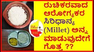 How to cook Millet Rice in Kannada | ಸಿರಿಧಾನ್ಯ ಅನ್ನ | Siridhanya Recipes | Kannada Sanjeevani