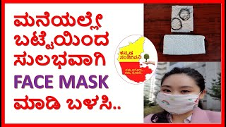 How to make homemade FACE MASK with cloth or Handkerchief in Kannada | Kannada Sanjeevani