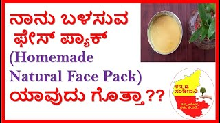 100% Natural FACE PACK in Kannada | How to get Glowing Skin at home in Kannada | Kannada Sanjeevani