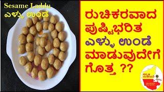 ಎಳ್ಳು ಉಂಡೆ | Ellu unde recipe in Kannada | Til Laddu | Sesame seeds Laddu | Kannada Sanjeevani