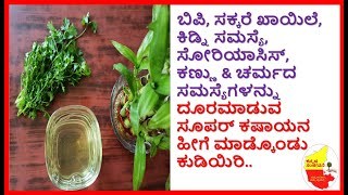 Health benefits of Coriander leaves in Kannada | Coriander leaves Kashaya | Kannada Sanjeevani