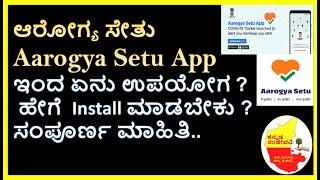 ಆರೋಗ್ಯ ಸೇತು | Aarogya Setu App full details in Kannada | Kannada Sanjeevani