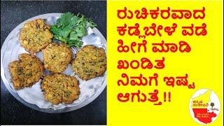 ಮಸಾಲ ವಡೆ | ಕಡ್ಲೆಬೇಳೆ ವಡೆ | Masala vada recipe | Chanadal vada | Ambode | Kannada Sanjeevani