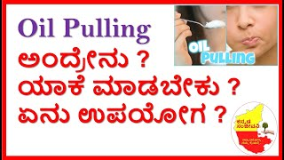 Oil Pulling benefits in Kannada | How to Detox Body Naturally in Kannada | Kannada Sanjeevani