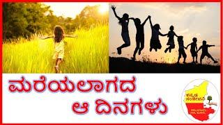 ಮರೆಯಲಾಗದ ಆ ದಿನಗಳು | ಸವಿ ನೆನಪುಗಳು | Sweet Memories | Kannada Sanjeevani