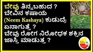Neem Leaves Benefits in Kannada | ಬೇವಿನ ಕಷಾಯ | Neem leaves Kashaya | Kannada Sanjeevani