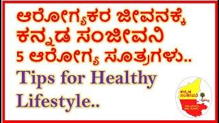 ಆರೋಗ್ಯಕರ ಜೀವನಶೈಲಿಗೆ  ಕನ್ನಡ ಸಂಜೀವನಿ ಆರೋಗ್ಯ ಸೂತ್ರಗಳು  | Tips for Healthy Life Style in Kannada