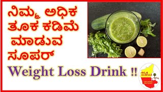 Weight Loss drink | Fat Cutter drink in Kannada | Belly Fat reduce drink | Kannada Sanjeevani