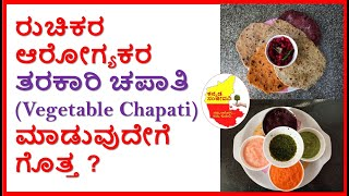 ತರಕಾರಿ ಚಪಾತಿ | Healthy Vegetable Roti  | Vegetable Chapati recipe in Kannada | Kannada Sanjeevani