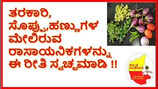 How to Remove Pesticides from  Fruits and Vegetables in Kannada | Kannada Sanjeevani