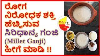 Millet Ganji recipe in Kannada | ಸಿರಿಧಾನ್ಯ ಗಂಜಿ | Millet Porridge | Kannada Sanjeevani