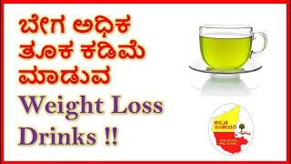 ಅಧಿಕ ಬೊಜ್ಜು ಕರಗಿಸುವ ಪಾನೀಯಗಳು | Weight Loss drinks in Kannada | | Kannada Sanjeevani