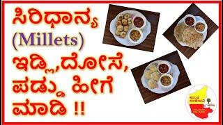 ಸಿರಿಧಾನ್ಯ ಇಡ್ಲಿ ದೋಸೆ ಪಡ್ಡು | Millet Recipes in Kannada | Kannada Sanjeevani